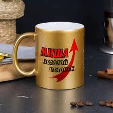 <b>Кружка *Золотой человек*</b> Именная 2080391 купить в Москве ...