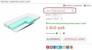 Купить <b>Матрас Орматек Oval</b> Kids Soft с доставкой в Москве