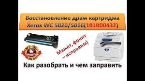 #51 Копир <b>Xerox WorkCentre</b> 5016 / 5020 восстановление драм ...