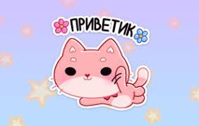Магазин <b>стикеров</b> | ВКонтакте
