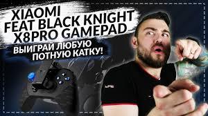 <b>Xiaomi Feat Black</b> Knight X8Pro - Твой помощник на игровом ...