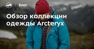 Обзор коллекции одежды <b>Arcteryx</b> — Блог «Спорт-Марафон»