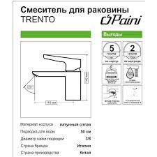 <b>Смеситель для раковины Paini</b> Trento однорычжный цвет хром в ...