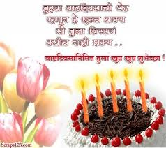 Images Birthday Wishes In Marathi - I Status and Cover Pic via Relatably.com