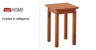 <b>Стулья</b> и табуреты — Купите табуретки и <b>стулья</b> в интернет ...