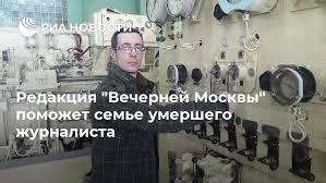 """<b>Редакция</b> """"<b>Вечерней Москвы</b>"""" поможет семье умершего ..."""