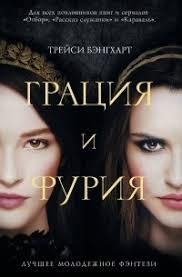 Отзывы о книге <b>Грация и</b> Фурия