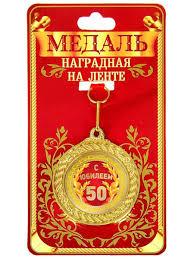 <b>Медаль С юбилеем</b> 50 AV Podarki 9953655 в интернет-магазине ...