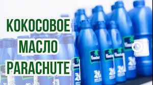 <b>Кокосовое масло Parachute</b> 5 вариантов использования ...