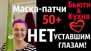 Домашняя <b>маска</b>-патчи 50+ для <b>уставших глаз</b> / Алое + Огурец ...