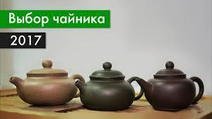 Как выбрать правильный <b>чайник</b> из исинской глины / Новинки ...