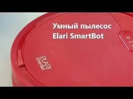 Персональный уборщик с Алисой внутри - обзор <b>Elari SmartBot</b> ...