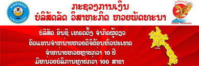 Result number of awards issued Lao Lottery and Digital Lottery