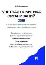 <b>Кондраков Николай Петрович</b> электронные книги, биография.