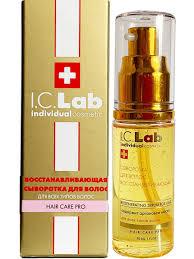Восстанавливающая <b>сыворотка для волос</b> I.C.Lab Individual ...
