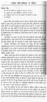 essay on if there had been no festivals in hindi