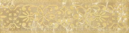Купить <b>Бордюр керамический Gracia Ceramica</b> Bohemia beige ...