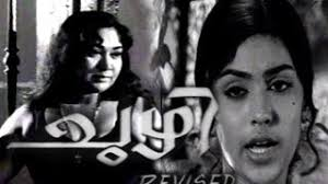 Chuzhi 1973 Malayalam Movie