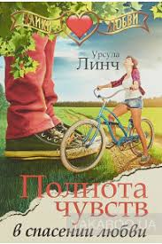 Книга «Полнота чувств в спасении любви» <b>Урсула Линч</b> купить ...