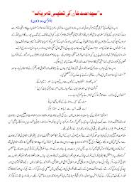essay waldain ki khidmat urdu we ll look here at choosing the topic slant and voice of your essay constructing a lead building an essay s rhythm and packing a punch at essay s end