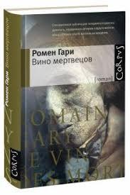 """Книга: """"Вино мертвецов"""" - Ромен Гари. Купить книгу, читать ..."""