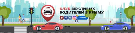 Автопартнер Севастополь Крым | ВКонтакте