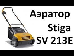 РоботунОбзор: Аэратор <b>Stiga SV 213</b> E - YouTube