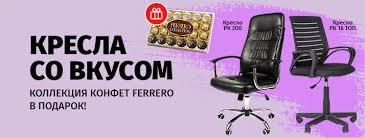 Офисные кресла и <b>стулья</b> – купить по выгодной цене в интернет ...