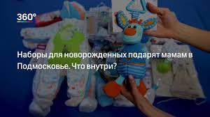 Что будет в наборах для новорожденных в Подмосковье?