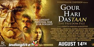 gour hari dastaan movie के लिए चित्र परिणाम