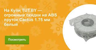 Купить ABS пруток <b>Cactus</b> 1.75 мм белый в Минске с доставкой ...