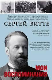 """Книга: """"<b>Мои воспоминания</b>"""" - Сергей <b>Витте</b>. Купить книгу, читать ..."""