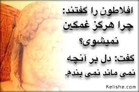 Image result for سخنان قشنگ
