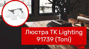 <b>Люстра TK LIGHTING</b> 91739 (<b>TK LIGHTING</b> 1794 Toni) обзор ...