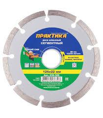 <b>Диск алмазный</b> по бетону <b>Практика</b> (036-308) 125x22,2x1,9 мм ...