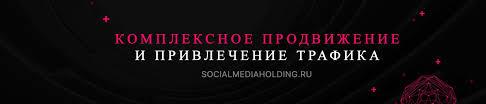 Вакансии компании <b>Social Media</b> Holding - работа в Москве