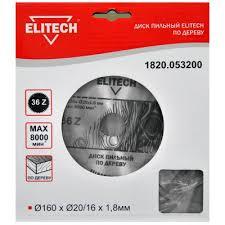 <b>Диск пильный ELITECH 1820.053200</b> Ø160x20/16x1.8мм, 36 зуб