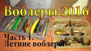 <b>Воблеры</b> 2016. Итоги летнего сезона. Часть 1. - YouTube