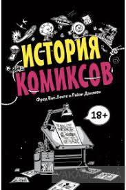 Книга «История <b>комиксов</b>» <b>Фред Ван Ленте</b>, купить на YAKABOO ...