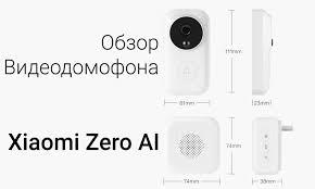 Обзор <b>видеодомофона Xiaomi</b> Zero AI Doorbell