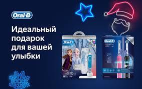 <b>Детские</b> электрические зубные <b>щетки</b> — купить на Яндекс.Маркете