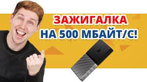 СУПЕР-БЫСТРЫЙ и ЗАЩИЩЁННЫЙ SSD ТЕБЕ ОН НУЖЕН ...