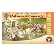 <b>Сборная деревянная модель</b> «Мебельный гарнитур» (34 ...