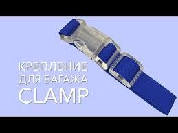 <b>Крепление для багажа</b> Clamp, синее (артикул MKT4280blue ...