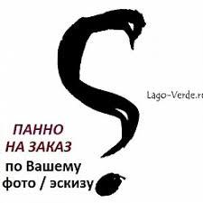 <b>Панно</b>: <b>настенные панно</b> в интернет-магазине Lago Verde