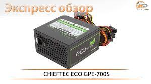 <b>CHIEFTEC</b> ECO GPE-<b>700S</b> - экспресс-обзор <b>блока питания</b> ...