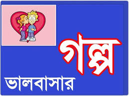 Image result for valobasar golpo picture