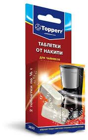 <b>Таблетки Topperr</b> от <b>накипи</b> для чайников и кофеварок 3033 ...