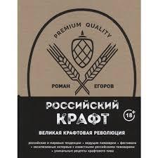 Книга «<b>Российский крафт</b>. Великая крафтовая революция ...