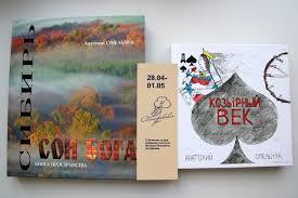 Астафьевские дни. Книжные дары | ВКонтакте